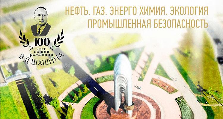 Компания АО «ЭЛОКС-ПРОМ» приняла участие в юбилейной XV международной вставке