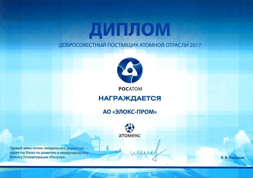 """Компании АО """"ЭЛОКС-ПРОМ"""" был вручен диплом добросовестного поставщика атомной отрасли"""