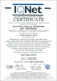 IQNet Сертификат IQN