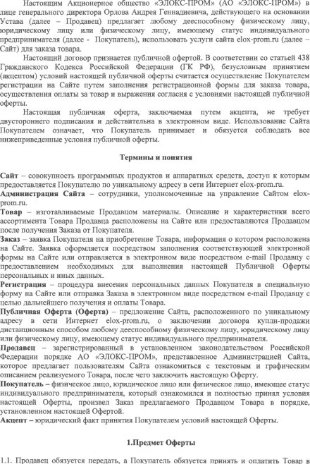 Публичная оферта сайта<br> <span>«ЭЛОКС-ПРОМ»</span>
