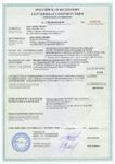 Сертификат на систему СПО-Э-10 для герметизации компенсационных швов